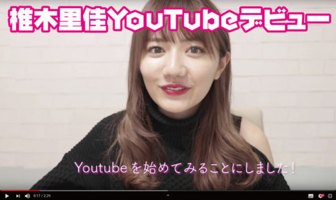 椎木里佳,YouTube,ユーチューブ,評価,炎上,嫌い,低い,低評価,女子高生,社長