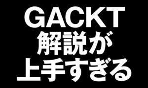 RIZIN,GACKT,ガクト,大晦日,格闘技,高田延彦,実況,解説
