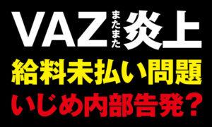 VAZ,ユーチューバー,YouTube,炎上,給料未払い