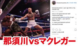 コナーマクレガー,那須川天心,RIZIN,UFC,対戦,ファイトマネー,MMA