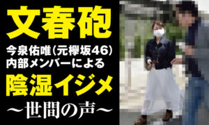 今泉佑唯,欅坂46,イジメ,メンバー,文春,文春砲,誰