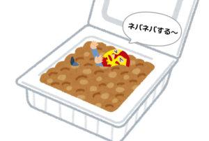 納豆,美味しくない,美味しい,臭い,マズい,嫌い,まずい,ウザい,納豆厨