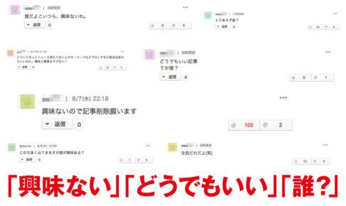 ネットニュース,コメント,興味ない,知らない,ネトウヨ,アホ,謎,Yahoo!ニュース,ヤフー