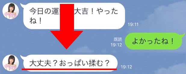ぱいぱいでか美,LINE,公式LINEアカウント