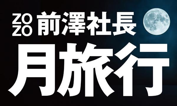 前澤友作,zozo,zozotown,月,旅行,剛力彩芽,イーロンマスク