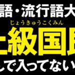 流行語大賞,上級国民,流行語2019,ONE TEAM,ワンチーム,飯塚幸三