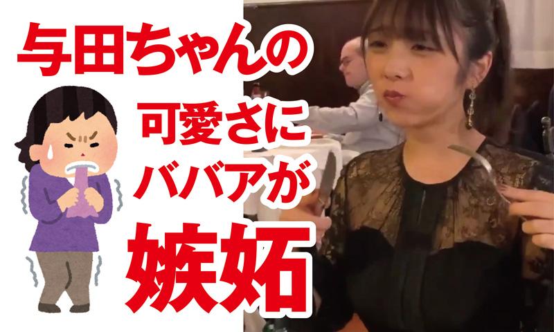 与田祐希,乃木坂46,ツイッター,炎上,可愛い,花園りえ