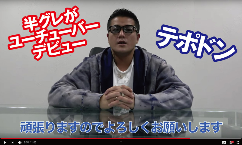 テポドン 吉満 勇介