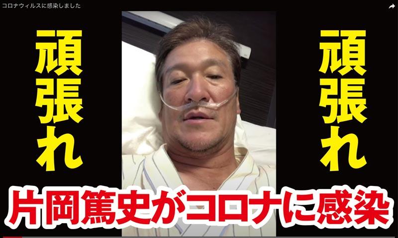 片岡篤史,コロナウイルス,感染,入院,PL,応援